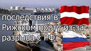 Последствия в Рижском ПОРТУ из-за разрыва с Россией
