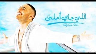 تحميل اغاني Tamer Hosny - 3arfet Taghyar / تامر حسني - عرفت تغير MP3
