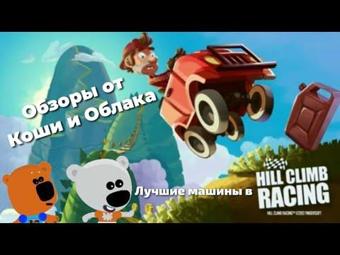 Обзоры от Коши и Облака - Лучшие машины в Hill Climb Racing