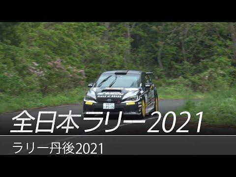 ラリー丹後2021 (全日本ラリー選手権)ダイジェスト動画