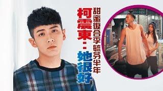 【台灣壹週刊】甜蜜復合李毓芬半年 柯震東:她很好