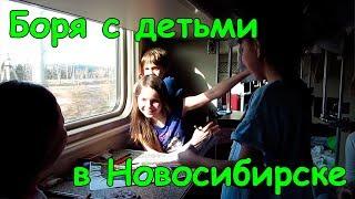 Боря с детьми в Новосибирске. Почему ездили? (04.19г.) Семья Бровченко.