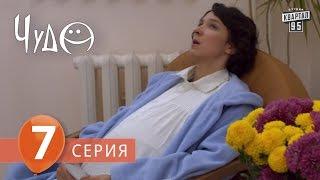 """Фильм - сериал """" Чудо """" , 7 серия (2009) Фантастическая комедия - мелодрама в 8-ми сериях."""
