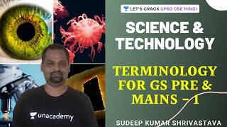 Terminology For GS Pre & Mains - 1 | General Science & Technology [UPSC CSE/IAS 2021 Hindi]
