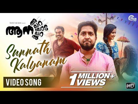 Sunnath Kalyanam Song - Aana Alaralodalaral