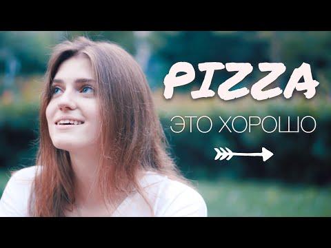 PIZZA - ЭТО ХОРОШО ( Asammuell cover )