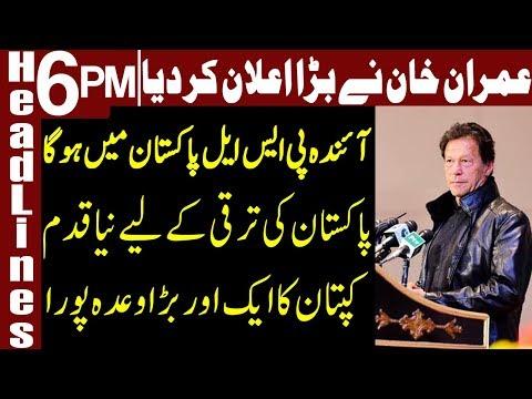 PM Imran Khan Big Announcement | Headlines 6 PM | 14 March 2019 | Express News