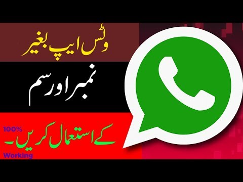 Download How To Use Whatsapp Without Number 2017 Latest