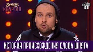 История происхождения слова Шняга - Интервью с Титушками | Вечерний Квартал