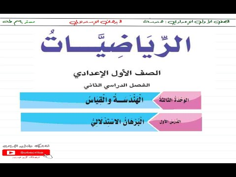 talb online طالب اون لاين البرهان الإستدلالي باسم طه عامر