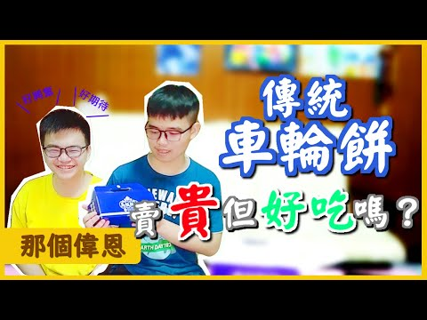 【偉恩】傳統車輪餅!賣貴但好吃嗎?|偉恩開箱VLOG(Feat.阿翔)