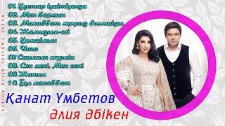 Қанат Үмбетов & Әлия Әбікен - Жаңа Ән Жинақ