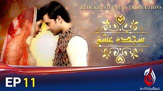 Sajda-e-Ishq | Moomal Khalid, Hassan Ahmed & Natasha Ali | Episode 11 | Aaj Entertainment