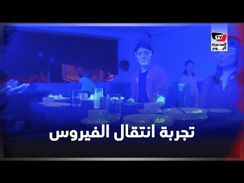 تجربة انتقال فيروس من شخص مريض في مطعم