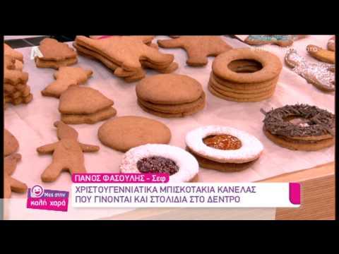 Ο Πάνος Φασουλής φτιάχνει Χριστουγεννιάτικα μπισκότα κανέλας