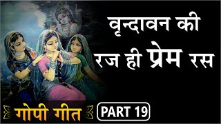 Gopi Geet the melodious cries for Krishna Part 19