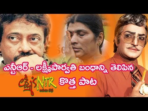Endhuku Song From Lakshmi's NTR Movie