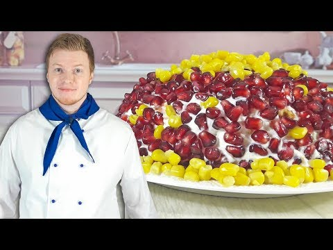 Обалденный САЛАТ с КУРИЦЕЙ, гранатом и кукурузой. Необычный салат Ричард