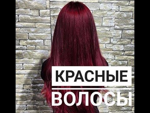Красные волосы / как покрасить волосы дома в красный цвет что бы не засветить корни