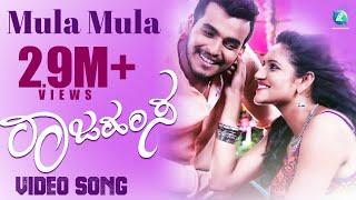 Rajahamsa - Mula Mula | Video Song | Gowrishikar, Ranjani Raghavan | New Kannada 2017