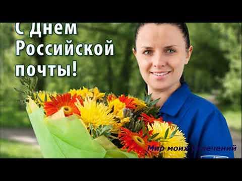 С Днем российской почты Поздравление коллегам   с Днем почты.