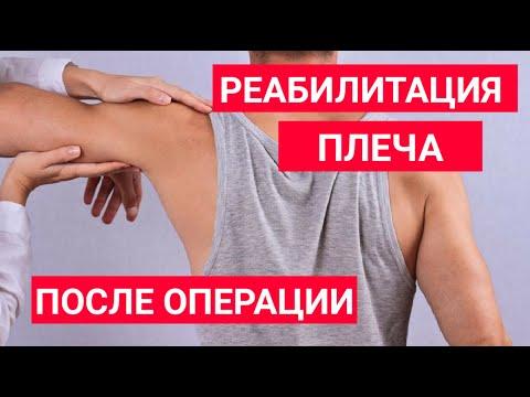 Реабилитация плечевого сустава после операции Банкарта, 1 этап   ZARTA