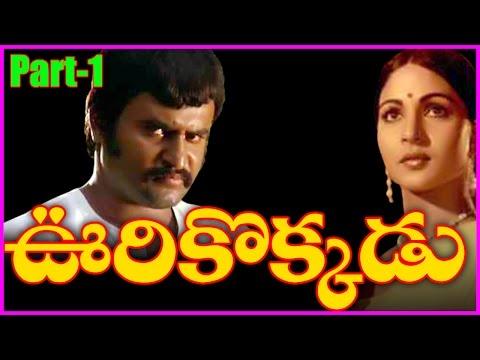 Oorikokkadu - Telugu Full Length Movie Part-1 - Rajnikanth,Sumalatha,Rathi