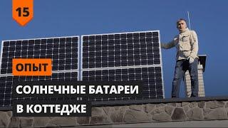 Солнечные батареи для рыбалки стоимость комплекта