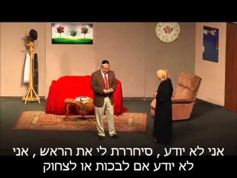 """קטע שנון ונהדר מתוך ההצגה בשפה המרוקאית """"אום לערוסה"""""""