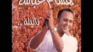 اغاني حصرية Hisham Abbas - Badry Aleik هشام عباس - بدرى عليك تحميل MP3
