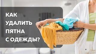 Как удалить пятна с одежды | Лайфхакер