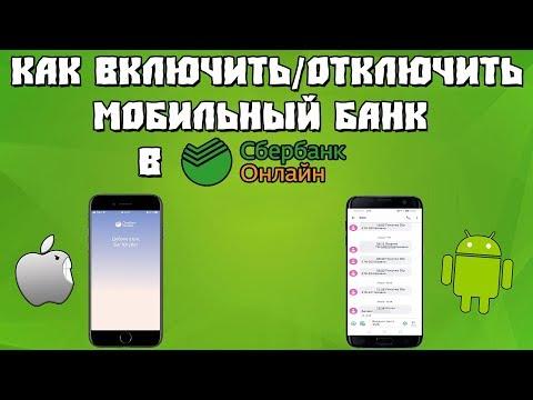 Как Включить/Отключить Мобильный Банк в Сбербанк Онлайн