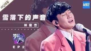 [ 纯享 ]林俊杰《雪落下的声音》《梦想的声音3》EP2 20181102 浙江卫视官方音乐HD