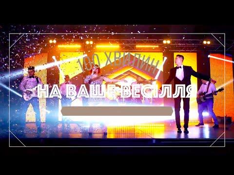 """Кавер гурт """"100 Хвилин"""", відео 1"""