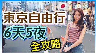 東京自由行2019 | 築地覓吃😋 | 100円抵吃壽司🍣 | 遊覽明治神宮⛩ | 池袋住宿推介🏠 | natkongnk