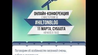 #HiltonBlog - Выпуск 1