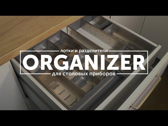 Система ORGANIZER и новинки комплектующих SLIMBOX