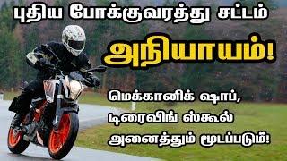 புதிய போக்குவரத்து சட்டம் செய்யப்போகும் அநியாயம் : New Transport Law Injustice | Tamil | Bala Somu