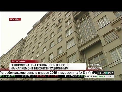 Генпрокуратура сочла сбор взносов на капремонт неконституционным