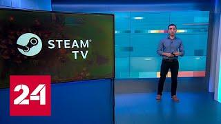 Steam пытается выйти на рынок стриминга игр - Россия 24