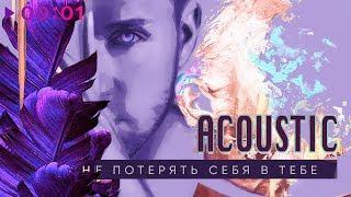 Влад Соколовский - Не потерять себя в тебе | Acoustic Version I Official Audio | 2018