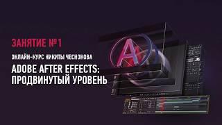Adobe After Effects. Продвинутый уровень. Занятие №1. Никита Чесноков