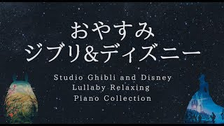 Studio Ghibli & Disney Lullaby Relaxing Piano Collection  Piano Covered by kno