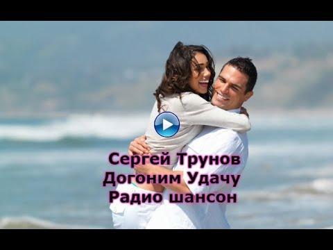 Сергей Трунов - Догоним Удачу - Радио шансон