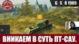 WoT Blitz - Вникаем в суть Пт-САУ - World of Tanks Blitz (WoTB)