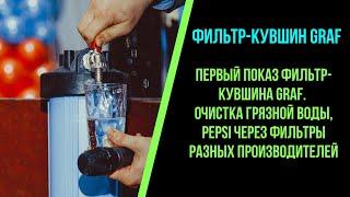 Первый показ фильтр-кувшина Graf. Очистка грязной воды, Pepsi через фильтры разных производителей.