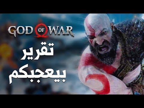 GOD OF WAR ???? هذا المطلوب