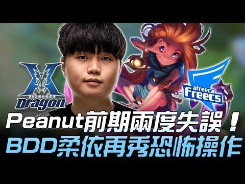 KZ vs AFS Peanut前期兩度失誤 BDD柔依再秀恐怖操作!Game3