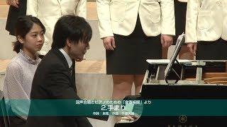 混声合唱とピアノのための「良寛相聞」より 2.手まり (北海学園大学グリークラブ)