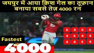 Chris Gayle Hits 74 Runs Off 47 Balls   Reached Fastest 4000 Runs In IPL History_D-Cricket